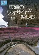 東海のジオサイトを楽しむ  (爽BOOKS)