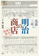 尾張・三河 明治の商店絵解き散歩  (爽BOOKS)