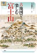 古地図で楽しむ富士山  (爽BOOKS)