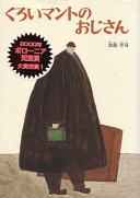 くろいマントのおじさん  (日本傑作絵本シリーズ)