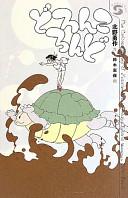 どろんころんど/北野 勇作 福音館書店 ; 2010.8
