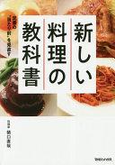 """新しい料理の教科書 定番の""""当たり前""""を見直す"""