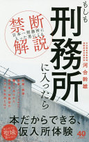 もしも刑務所に入ったら 「日本一刑務所に入った男」による禁断解説  (ワニブックス|PLUS|新書)