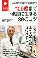 100歳まで健康に生きる39のコツ 88歳の現役医師が元気に実践中!  (頼りになるお医者さんシリーズ)