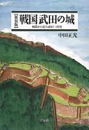 戦国武田の城 : 城郭から見た武田三代史
