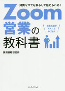 Zoom営業の教科書 知識ゼロでも安心して始められる!