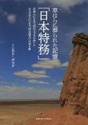 草はらに葬られた記憶「日本特務」 日本人による「内モンゴル工作」とモンゴル人による「対日協力」の光
