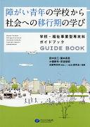 障がい青年の学校から社会への移行期の学び 学校・福祉事業型専攻科ガイドブック