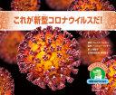 おしえて!ジャンボくん新型コロナウイルス 1 これが新型コロナウイルスだ!