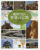 地図で見る世界の宗教