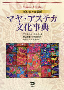 マヤ・アステカ文化事典 ビジュアル図解