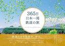 365日日本一周鉄道の旅 I love the scenery with the railway.