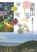 函館山花しるべ