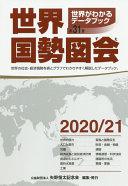 世界国勢図会 世界がわかるデータブック 2020/21