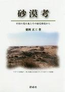 砂漠考 中国の荒れ地とその緑化修復から