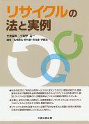 リサイクルの法と実例
