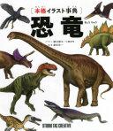 恐竜 本格イラスト事典