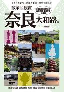 奈良社寺案内 散策&観賞奈良大和路編 古都の美術・歴史を訪ねて [2020]最新版