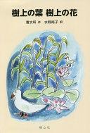 樹上の葉 樹上の花  (中国少年文学館)