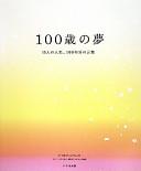 100歳の夢 15人の人生、100年分の言葉