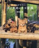 あるがままに、水と大地のネコ家族 劇場版岩合光昭の世界ネコ歩き
