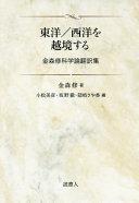東洋/西洋を越境する 金森修科学論翻訳集